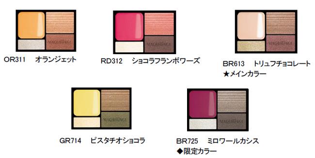 資生堂 マキアージュ ドラマティックスタイリングアイズD カラー