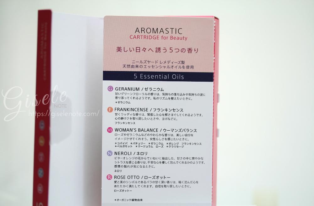 SONY ソニー AROMASTIC アロマスティック レビュー 「for Beauty」